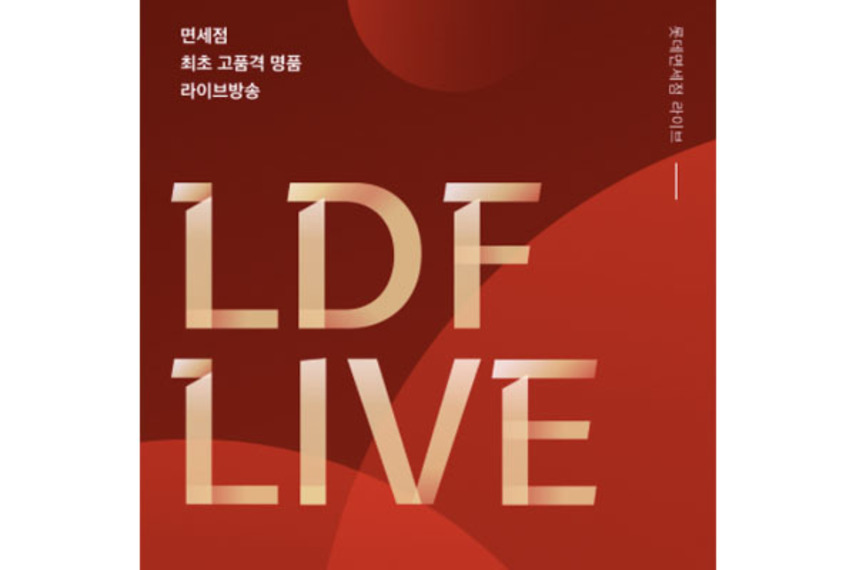 https://www.dutyfreemag.com/asia/business-news/retailers/2020/07/30/lotte-duty-free-hosts-live-online-fashion-shopping-event/#.XyLcHC2z3OQ