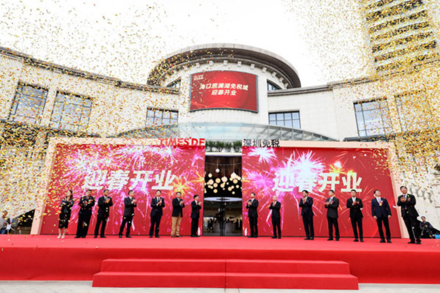 https://www.dutyfreemag.com/asia/business-news/retailers/2021/02/02/dfs-and-shenzhen-hold-opening-ceremony-to-celebrate-hainan-debut/#.YBlozi_b3OQ