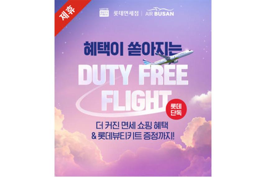 https://www.dutyfreemag.com/asia/business-news/retailers/2021/02/09/non-landing-tourist-flights-bring-shopping-benefits/#.YCK90i3b1pQ
