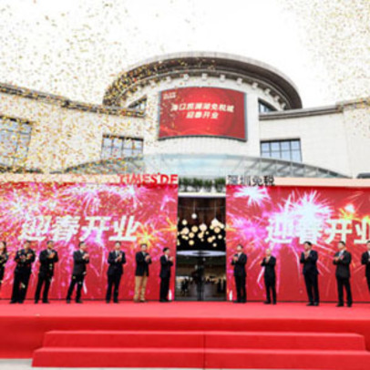 https://www.dutyfreemag.com/asia/business-news/retailers/2021/02/02/dfs-and-shenzhen-hold-opening-ceremony-to-celebrate-hainan-debut/#.YCL7Ly3b1pR