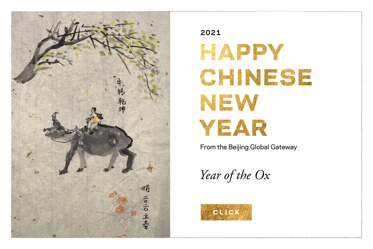 Happy Chinese New Year from the Beijing Global Gateway (click).