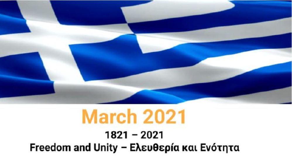 Greek Heritage Month