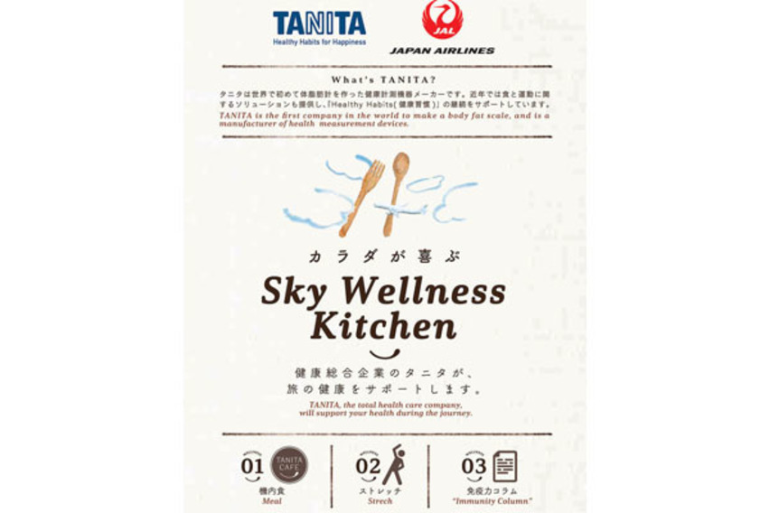 http://www.pax-intl.com/passenger-services/catering/2021/06/30/jal-teams-with-tanita-corp.-for-inflight-wellness/#.YOSJwS-95pQ