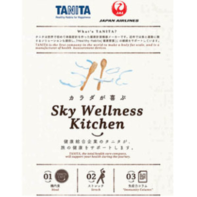 https://www.pax-intl.com/passenger-services/catering/2021/06/30/jal-teams-with-tanita-corp.-for-inflight-wellness/#.YO2vvy-95pQ