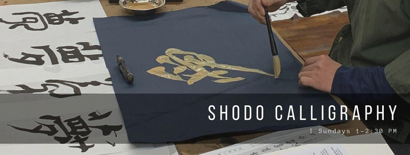 rectangular black and white banner with calligraphy of the kanji for