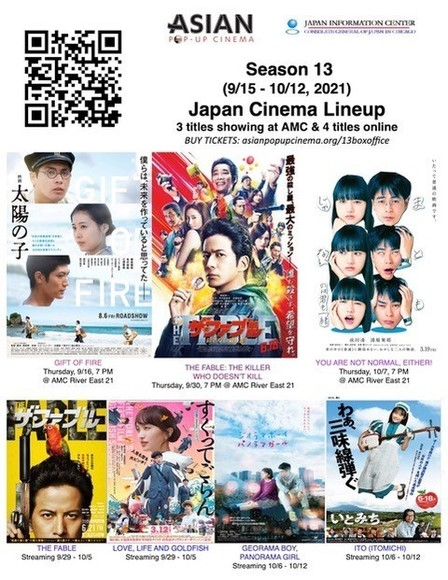image of Japanese movies to be played during Asian Pop Cinema Season 13
