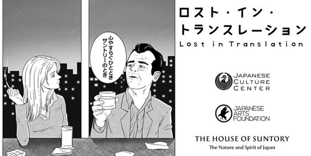 cartoon versions of the actors in Lost in Translation in black and white, comic book-style